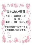 201304喫茶.png