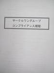 コンプライアンス研修 006.jpg